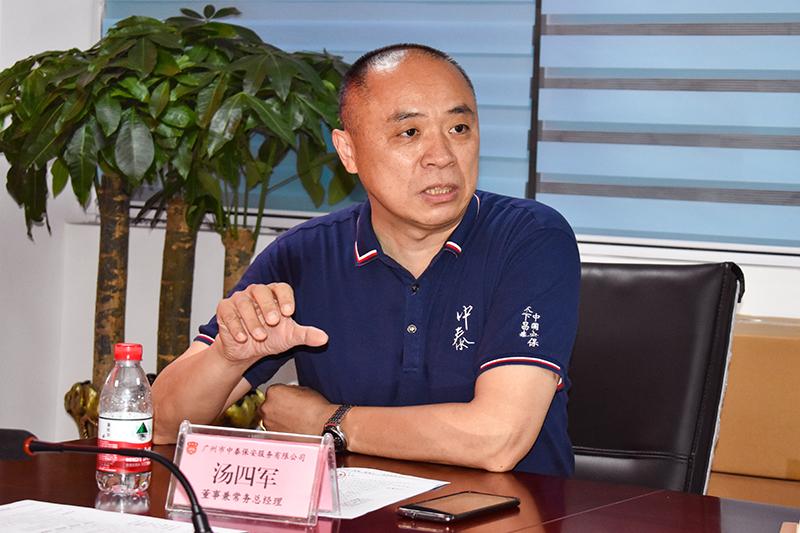 中泰安保董事兼常务总经理汤四军近影